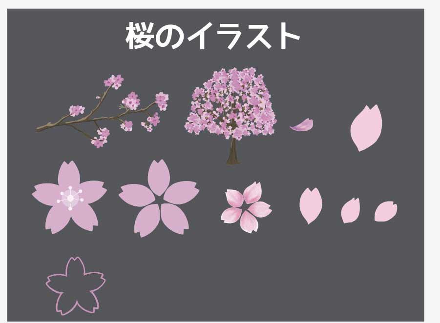桜のベクターイラスト