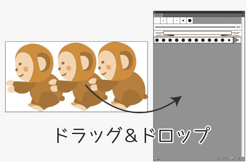 猿のかわいいイラストをイラストレーターのブラシパネルにドラッグ&ドロップする