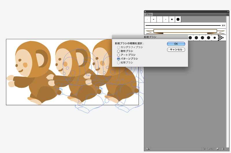 猿のイラスト素材をパターンブラシで登録