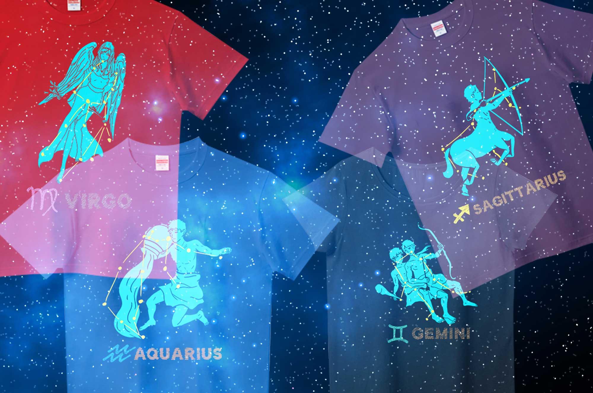 星座Tシャツ - 12星座のかっこいいデザイングッズ