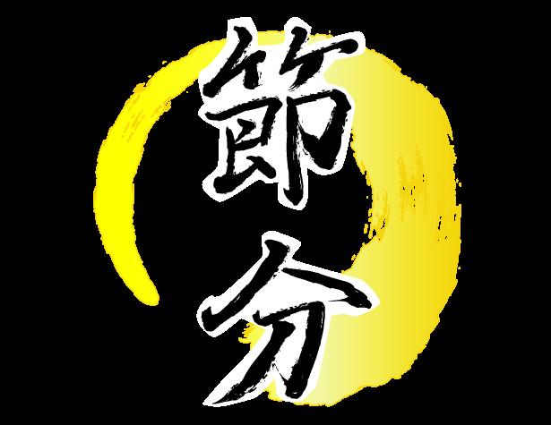 節分のロゴのイラスト