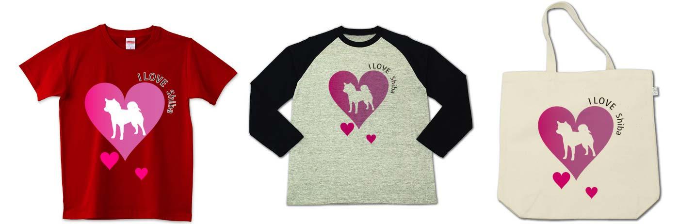 柴犬とハートのTシャツ