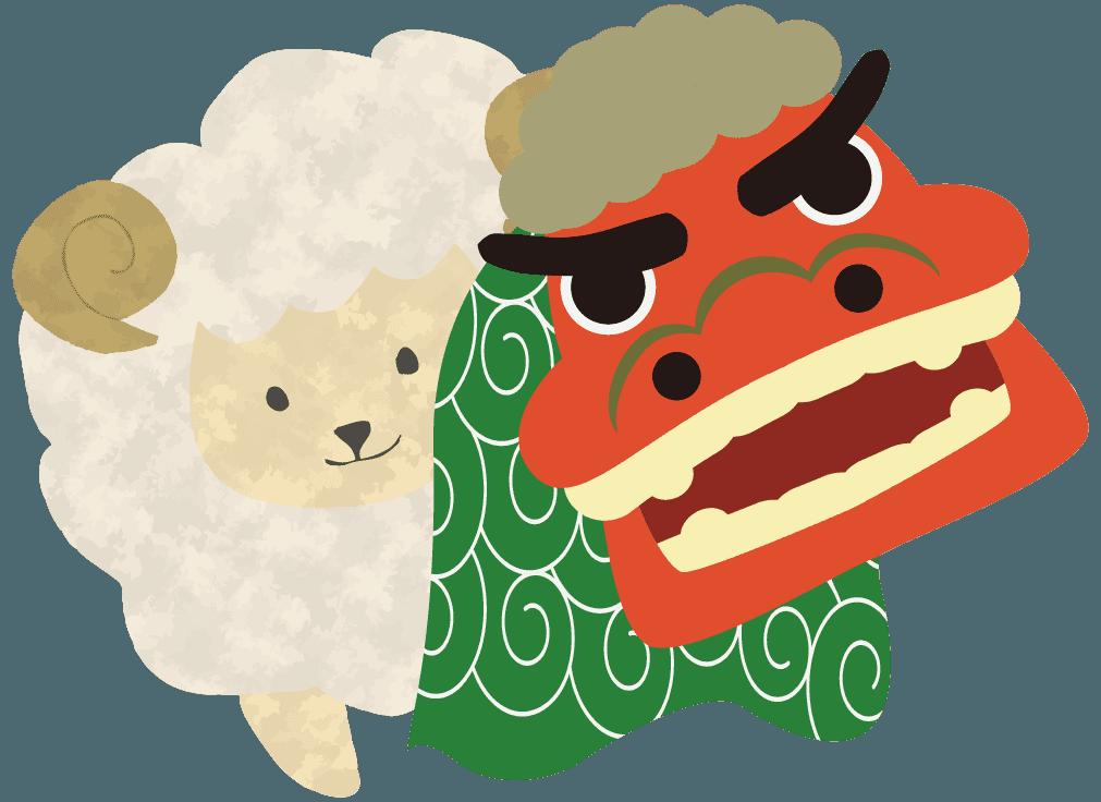 羊と獅子舞のイラスト