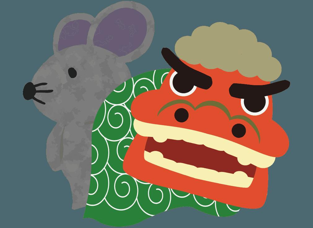 ネズミと獅子舞のイラスト
