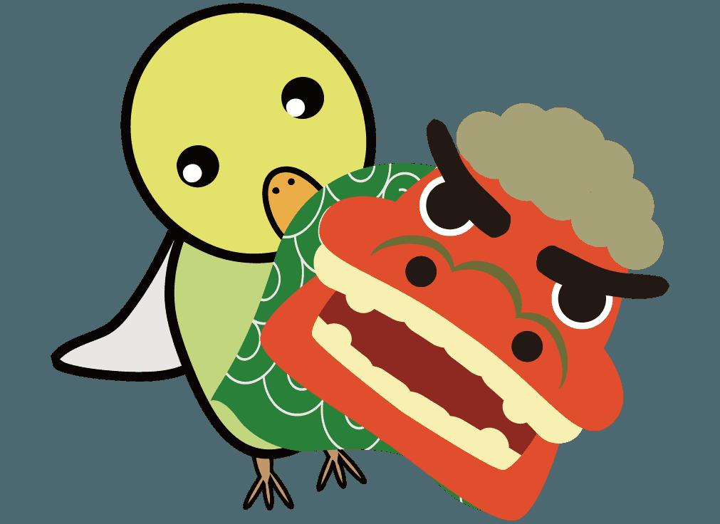 インコ(鳥年)と獅子舞のイラスト