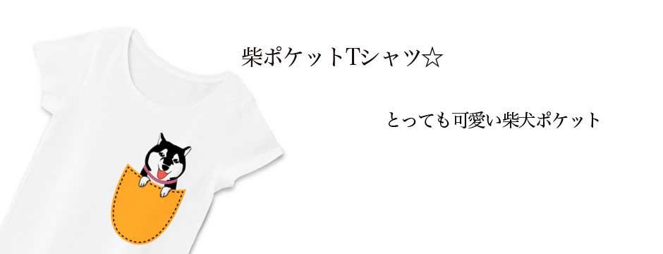 柴犬ポケットTシャツ-可愛いポケットのベクターデザイン