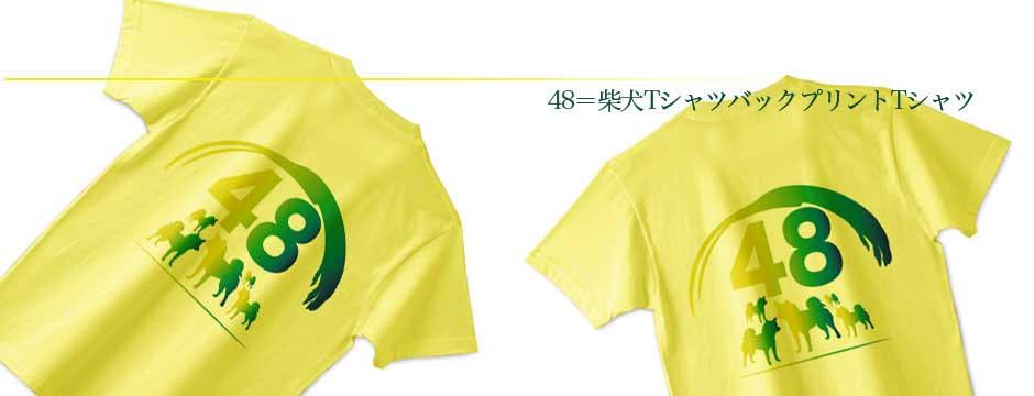 柴犬48Tシャツシリーズ:柴犬達のシルエットバックプリント