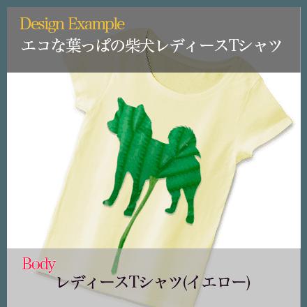 葉っぱの柴犬Tシャツ