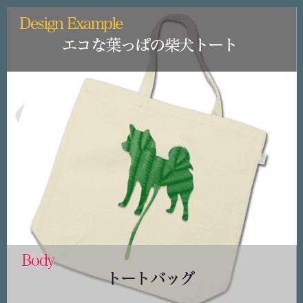 葉っぱの柴犬Tシャツトートバッグ