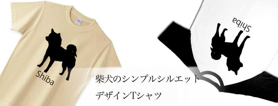 超シンプルな柴犬のシルエットデザインTシャツ