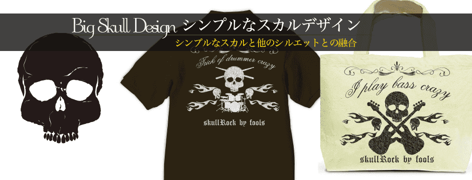 ビックプリントのシンプルドクロのデザインTシャツ