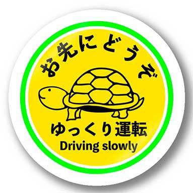 お先にどうぞ!亀さんゆっくり運転丸型ステッカー