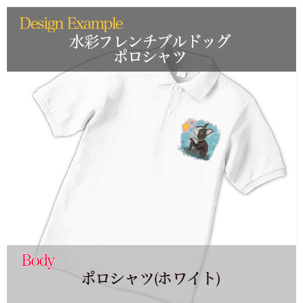 水彩のフレンチブルイラストポロシャツ