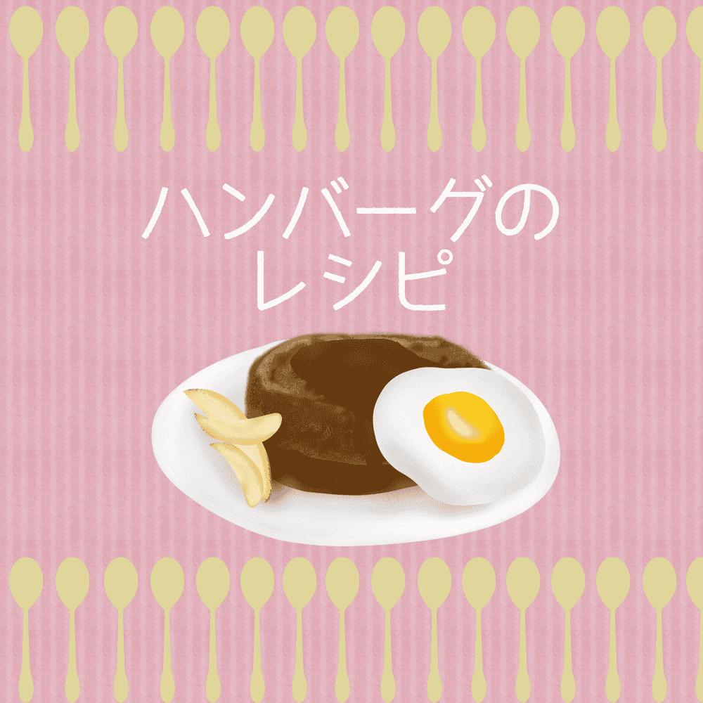 ハンバーグレシピのデザイン例