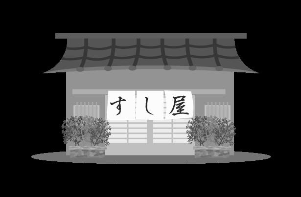 寿司屋(料亭 白黒)のイラスト