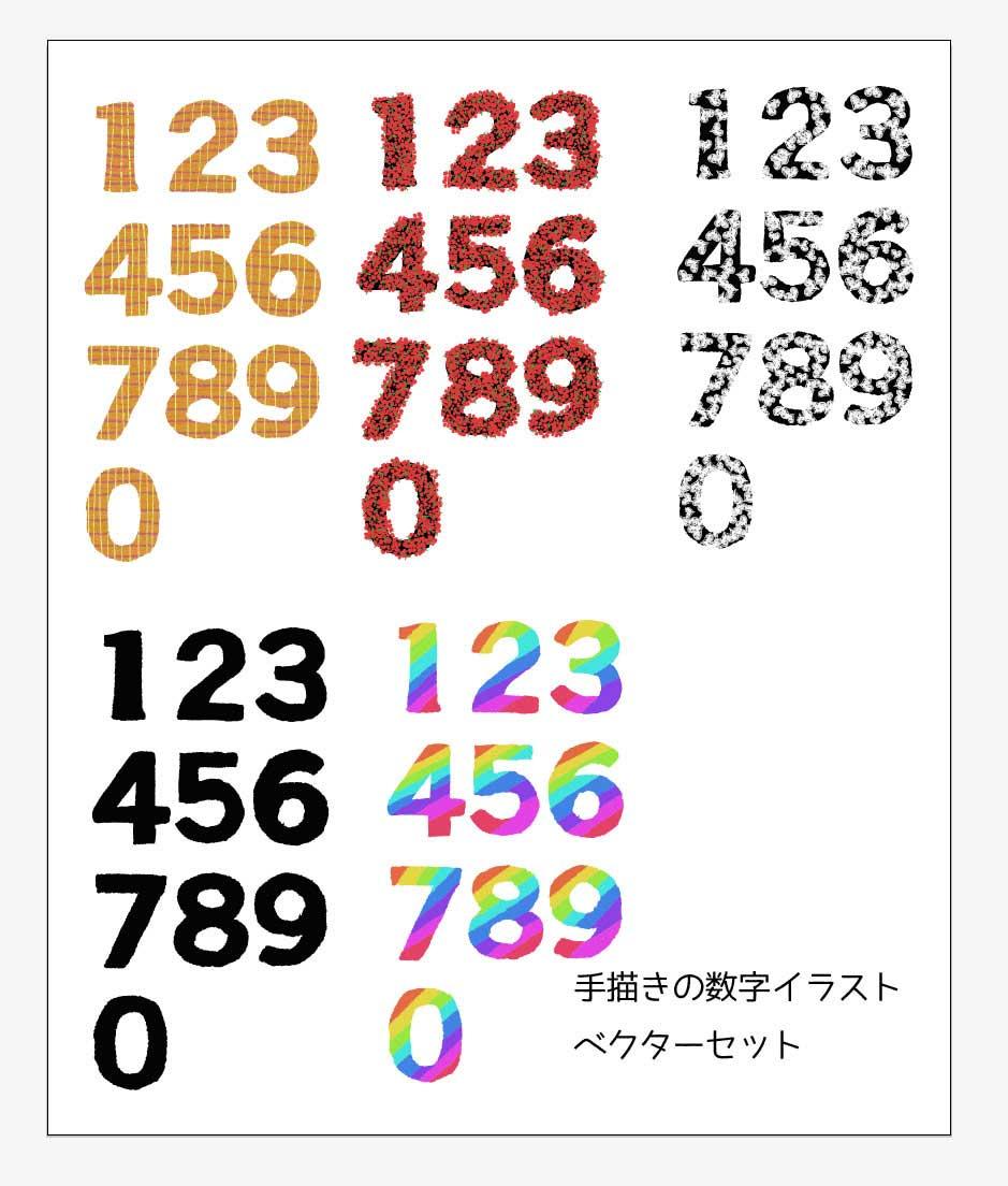 数字のイラストベクターセット