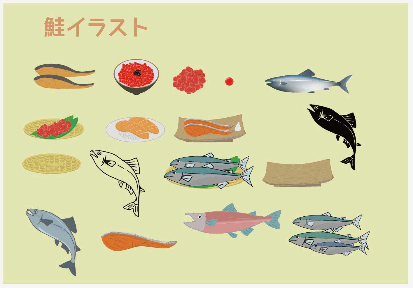 鮭のベクターイラストセット