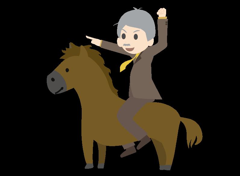馬に乗って指揮する社長のイラスト
