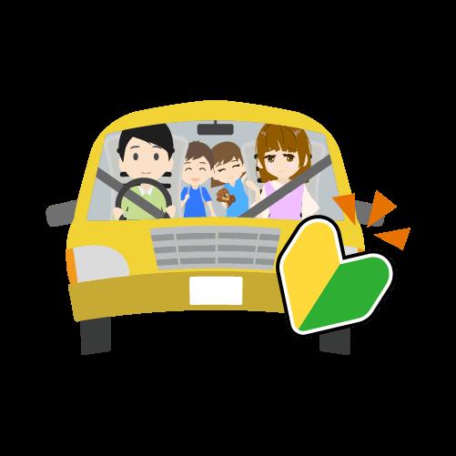 家族ドライブと初心者マークのイラスト