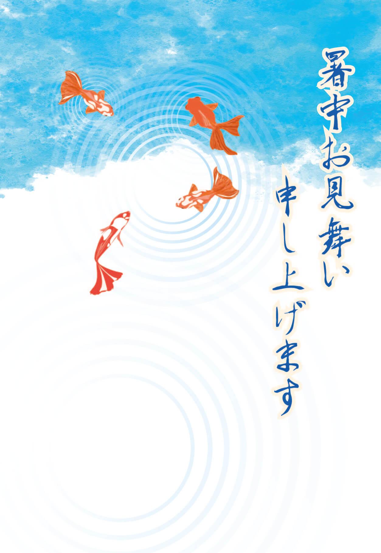金魚と青空の暑中見舞い