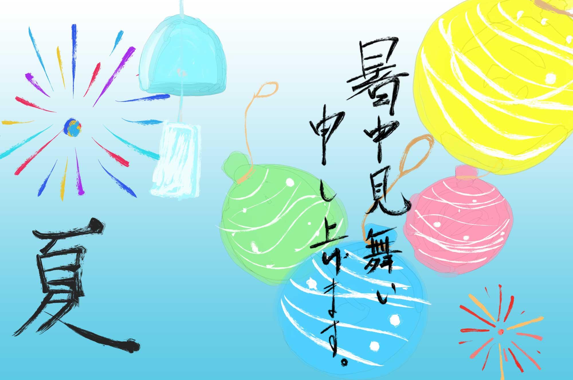 暑中見舞い - 水彩で描く涼しげな無料イラスト素材