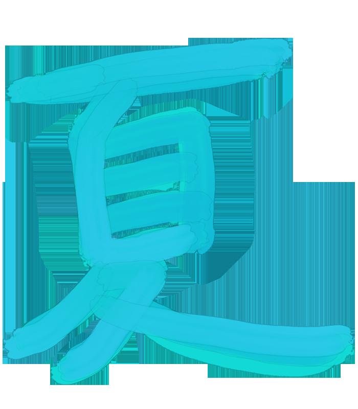 水彩で描く夏(太め)のイラスト