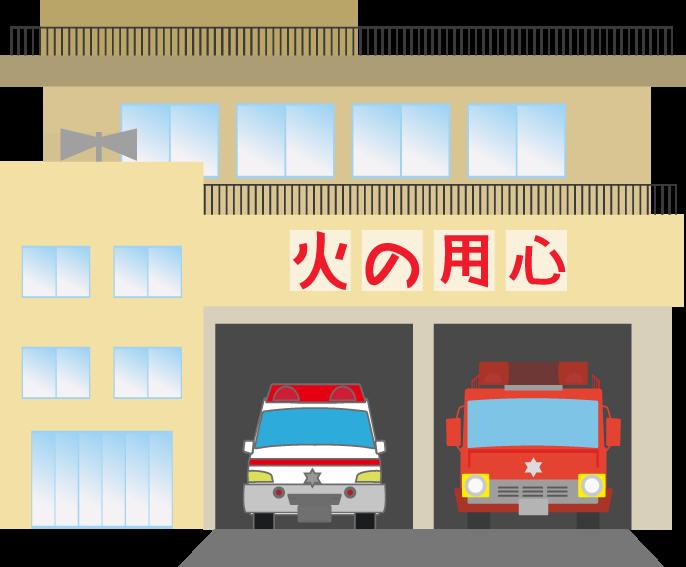 消防署のイラスト