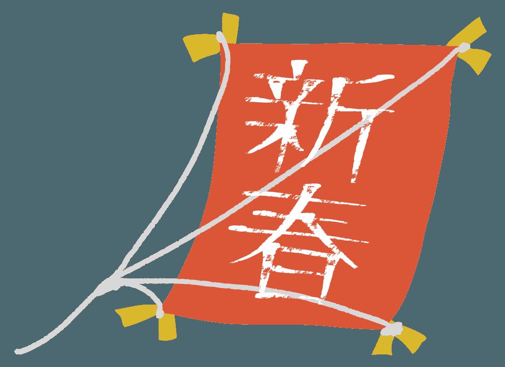 新春と書かれた凧のイラスト