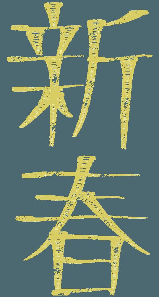 新春の縦文字のイラスト
