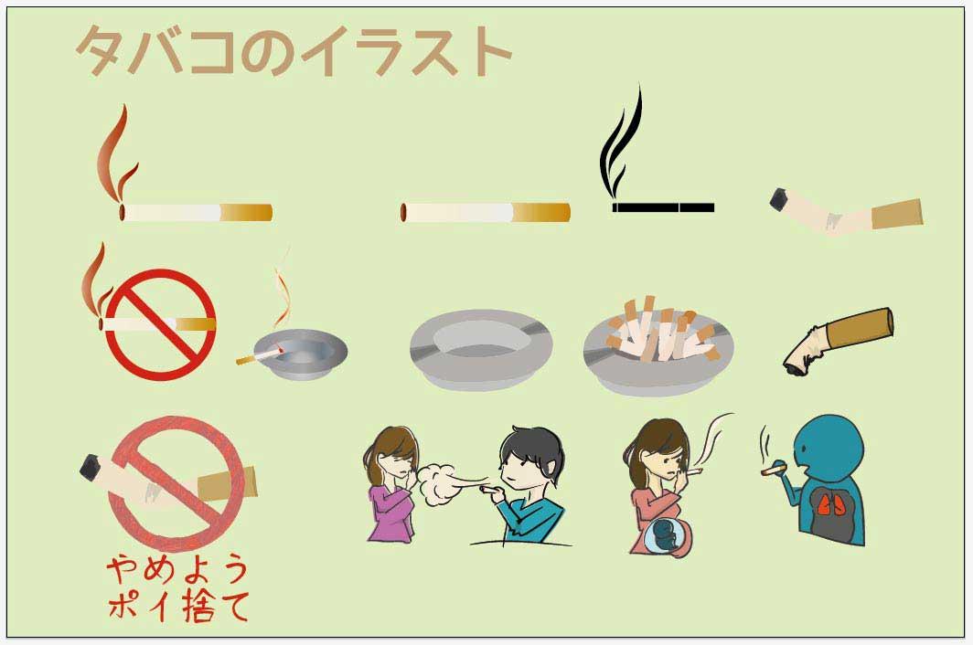 タバコのベクターイラストセット
