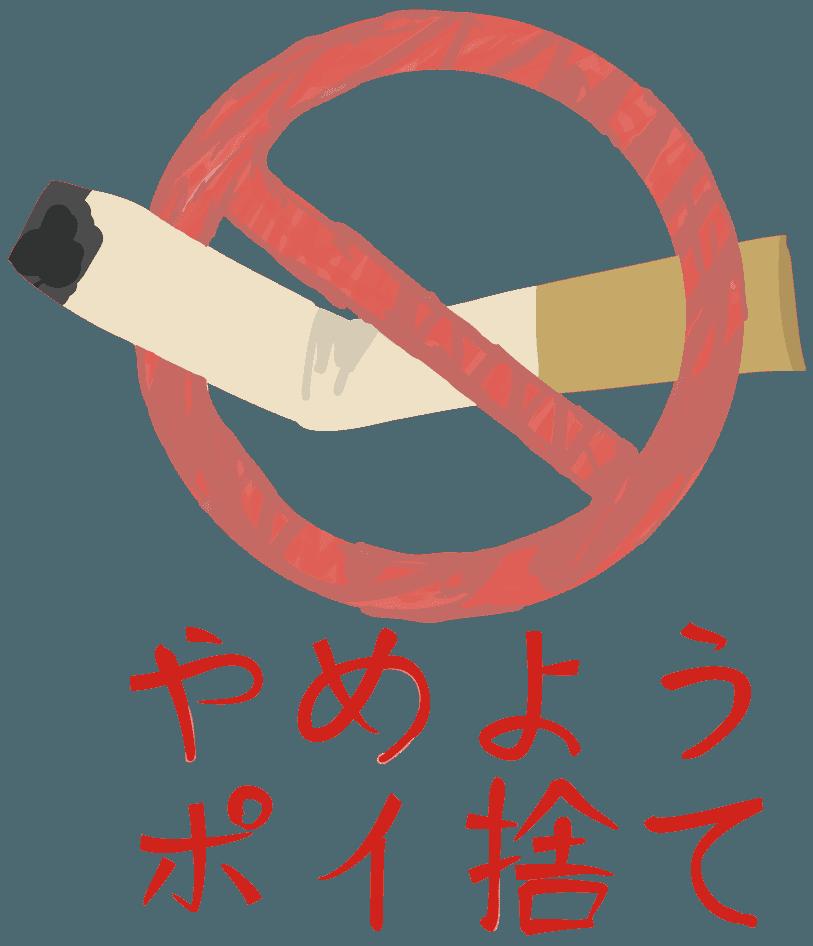 ポイ捨て禁止のタバコイラスト