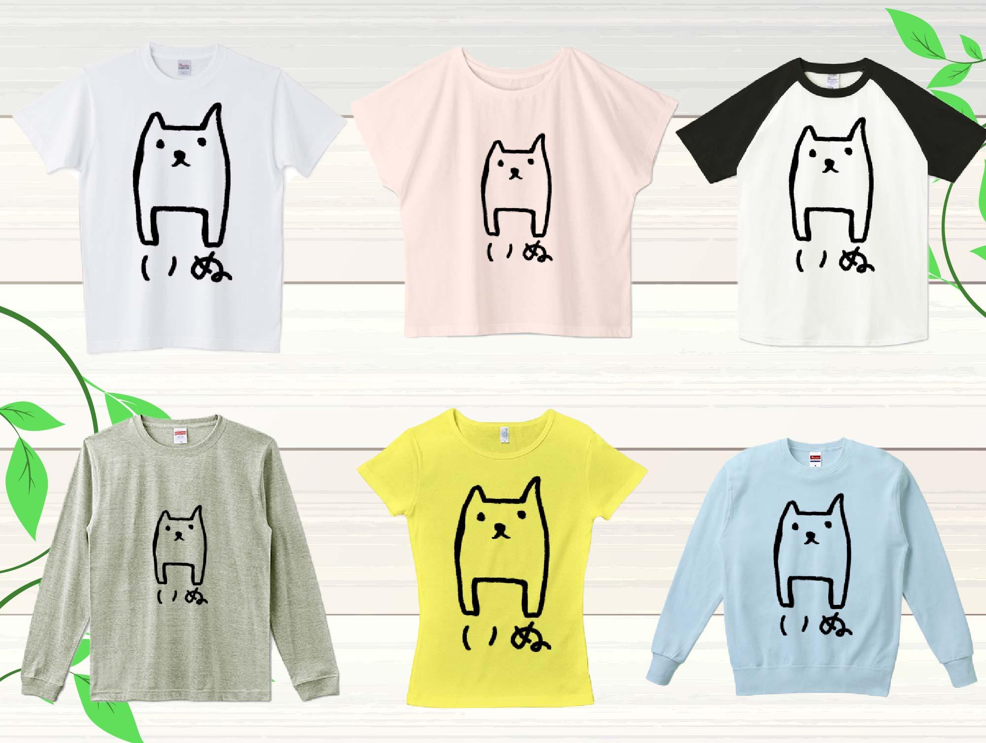 ただのいぬTシャツ - シンプルな犬のマーク