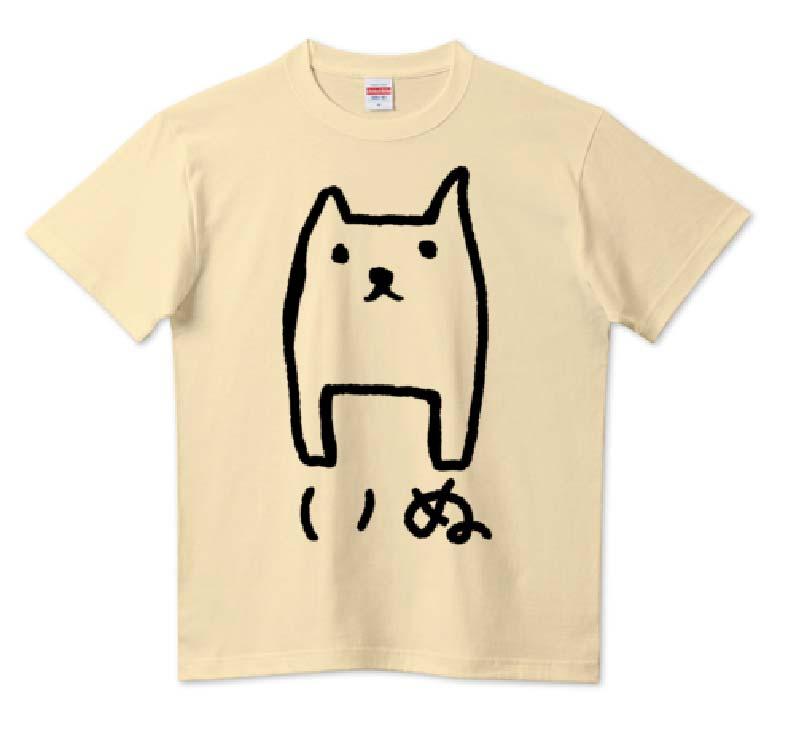ただのいぬハイクォリティーTシャツ