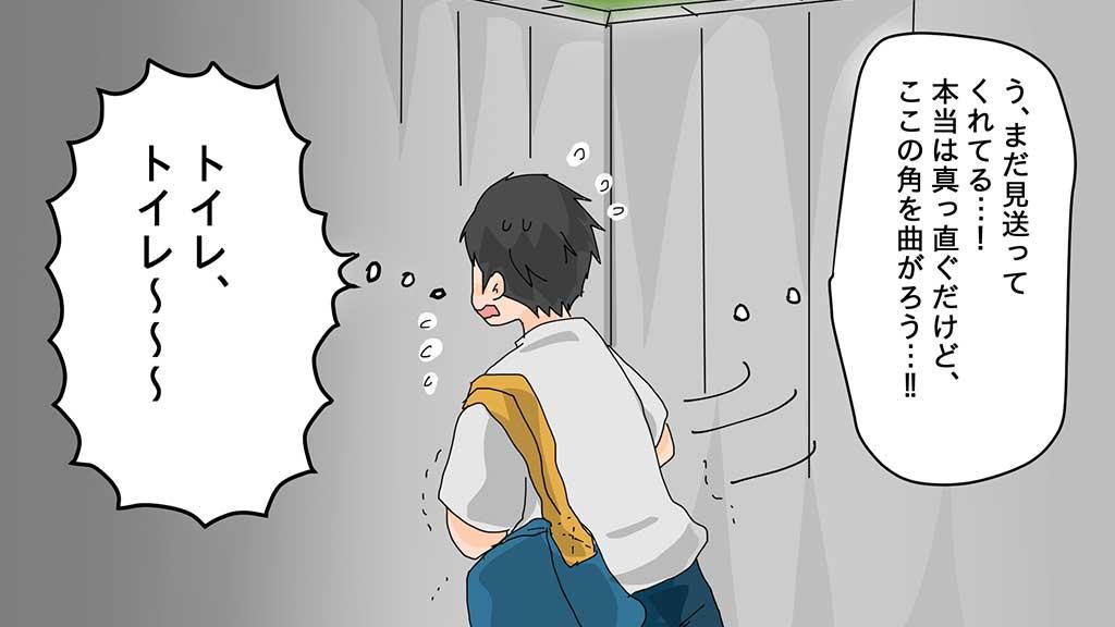 う、まだ見送って くれてる...! 本当は真っ直ぐだけど、 ここの角を曲がろう...!  トイレ、 トイレ~~~