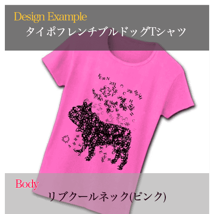 タイポフレンチブルドッグTシャツ リブクールネックTシャツ ピンク
