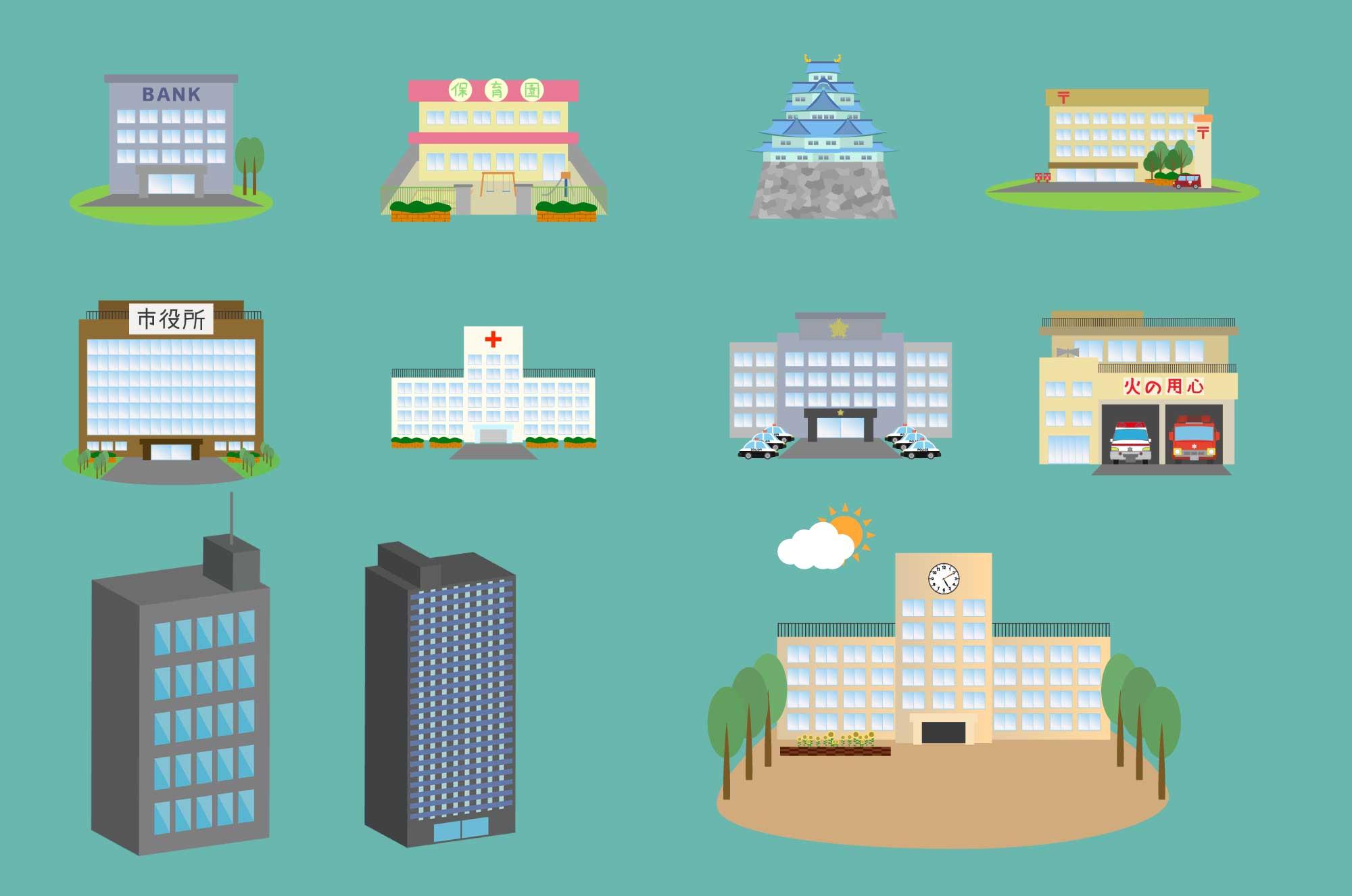建物の無料イラスト - 公共施設や街の建物フリー素材