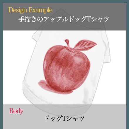 手描きデッサンアップルのドッグtシャツ