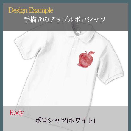 手描きデッサンアップルポロシャツ