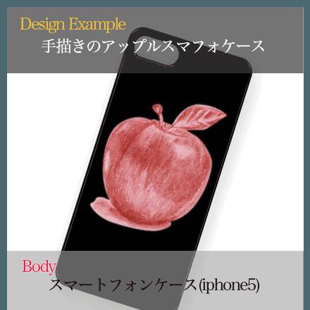 手描きアップルブラックiphone5ケース