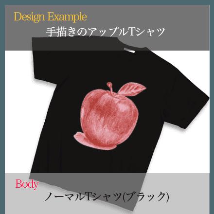 手描きデッサンアップルのブラックTシャツ
