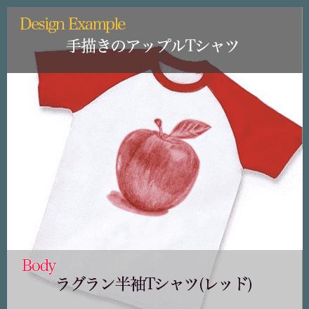 手描きデッサンアップルTシャツ