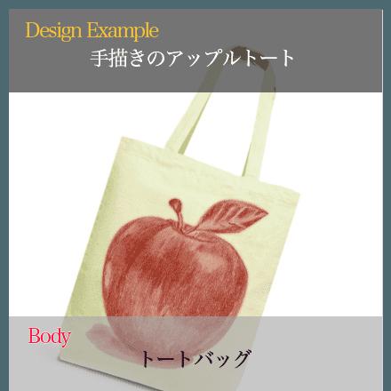 手描きアップルトートバッグ