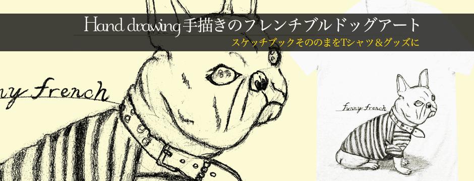 ラフフレンチブルドッグハナちゃんのデザインTシャツ