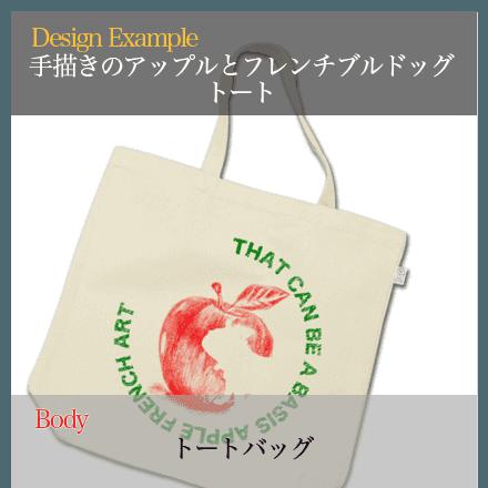 フレンチブルドッグとリンゴのトートバッグ