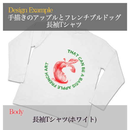 フレンチブルドッグとリンゴのアートなロングTシャツ