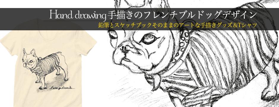 手描きのイラストのフレンチブルドッグラフ画121101Tシャツ★