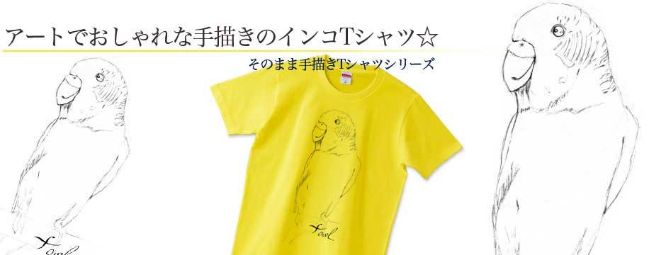 セキセイインコのおしゃれな手描きTシャツ
