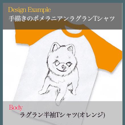 手描きのポメラニアンラグランTシャツ