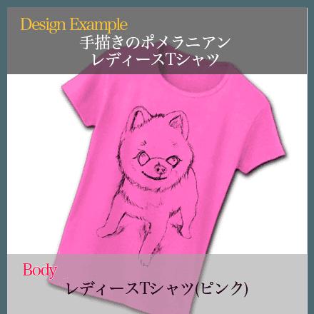 手描きのポメラニアンレディースTシャツ ピンク