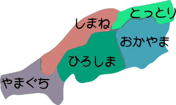 中国地方名称入りのイラスト
